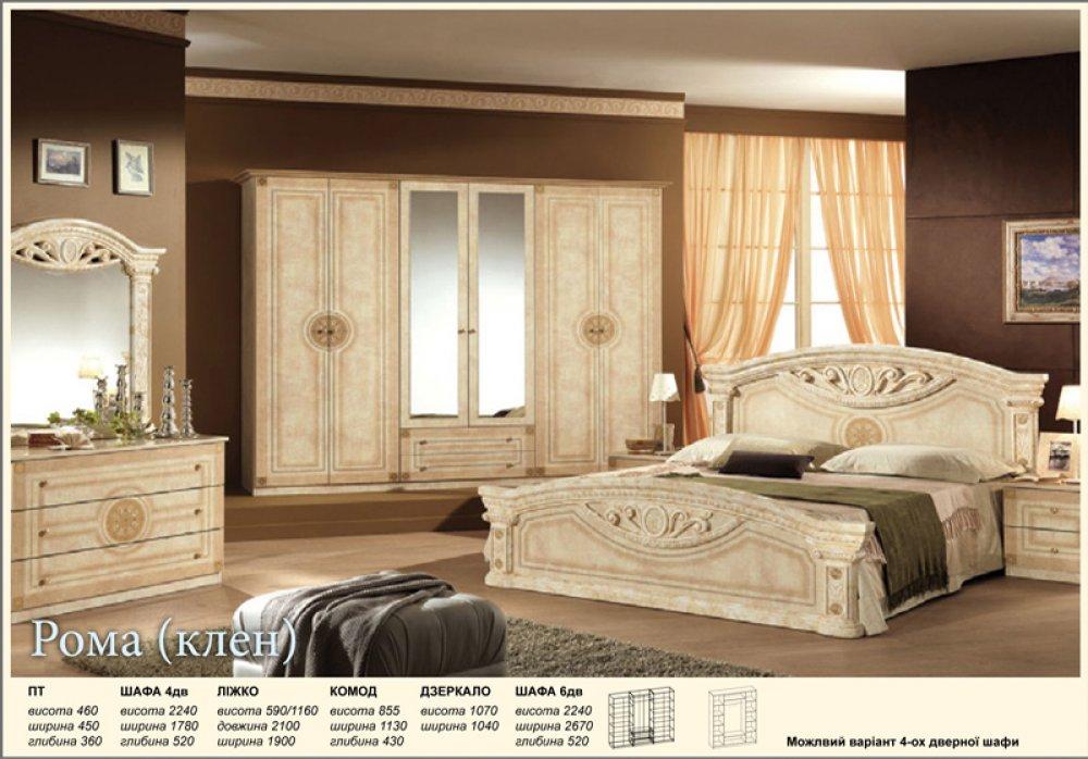 Cпальня рома купить киев модульная система рома мебель сервис